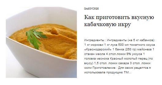 Как приготовить кабачковую икру в домашних условиях рецепт