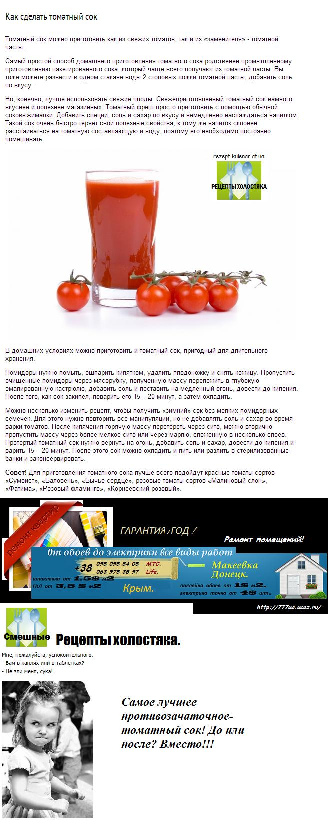 Способы приготовления томатного сока в домашних условиях - Заготовка сока в домашних условиях Рецепты. Всё
